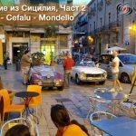 Палермо, сърцето на Сицилия и плажовете в Чефалу и Мондело