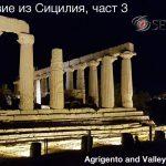Агридженто и Долината на боговете