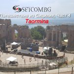 Таормина – романтично кътче от рая в Сицилия
