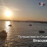 Сиракуза – градът на Архимед. История, стил и море