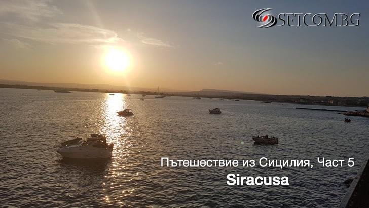 Сиракуза - градът на Архимед. История, стил и море
