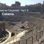 Катания – сицилианската кухня и вулканът Етна